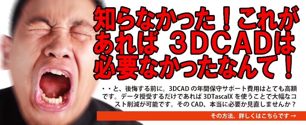 その3DCAD本当に必要ですか?保守費用の見直しに3DTascalXが最適です