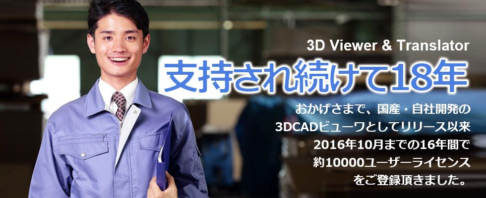 3DCADビューワ&トランスレーター
