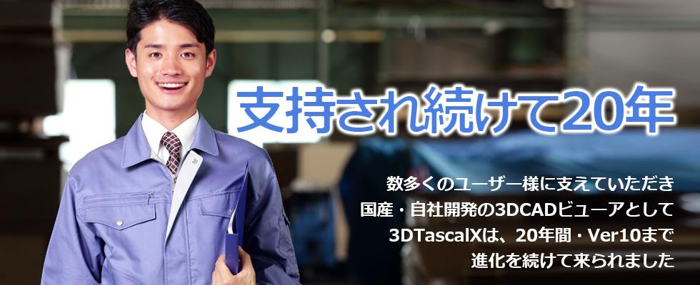 3DCADビューア&トランスレーター