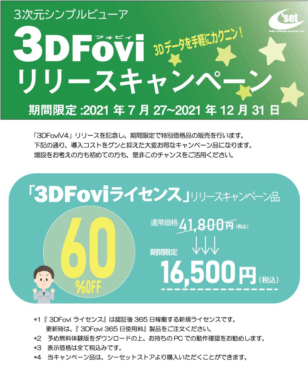 3DFovi リリースキャンペーン