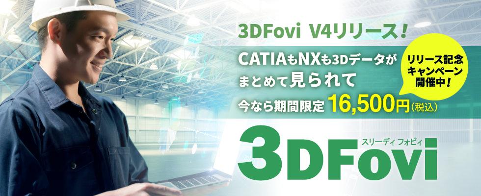 3DFoviV4リリース値引きキャンペーン!CATIAもNXもぜーんぶ見れて16,500円(税込)